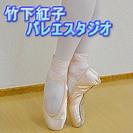 竹下紅子バレエスタジオ ✴︎生徒募集✴︎