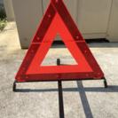 緊急時の三角表示中古