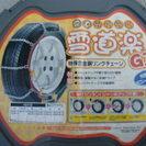 雪道楽 GI YG110 タイヤチェーン 14インチ~16インチ