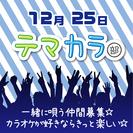 まだまだ募集します☆  25日に新宿でテーマカラオケ☆
