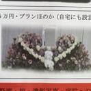 負担の少ない花いっぱいの家族葬