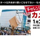 1/21開催 初心者向け写真教室『チャレンジ!カメラ実習教室』