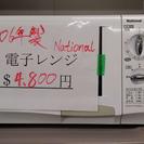 『値下げ』2006年製   National電子レンジ
