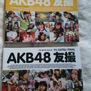 AKB48友撮写真集