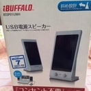 BUFFALO USB電源スピーカー BSSP01UWH