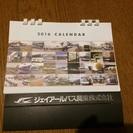 ジェイアールバス関東株式会社 2016年カレンダー JRバス