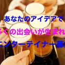 【月給30万円保証】新☆エンタメ飲食店スタッフ募集!驚きの高待遇!