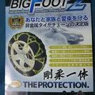 非金属タイヤチェーン Bigfoot2