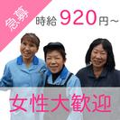 【未経験OK】パート・アルバイト募集!女性の方大歓迎!