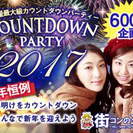 【500人規模】カウントダウンパーティーボランティアスタッフ募集!!