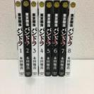 東京闇虫 パンドラ ✨全8巻完結セット✨