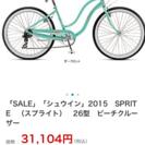 シュウイン 自転車