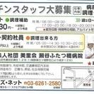 瀬谷区三ツ境/栄養士/正社員/経験不問/20万円以上/社会保険完備