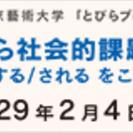 【東京都美術館】とびらプロジェクト フォーラム 「美術館から社会的...