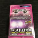【新品】車用ストロボ(ピンク)