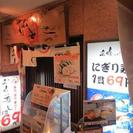 急募! 時給1000円 飲食店洗い場さん