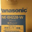 パナソニック新品電子レンジ NE-EH228-w