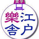 江戸樂舎~江戸を歩く 1月7日(土)