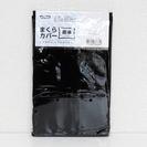 ニトリ まくらカバー(枕カバー) ブラック 標準サイズ 未使用開封のみ