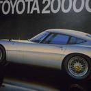 プラモデル ◆ フジミ ◆ 1/16 ◆ トヨタ 2000GT