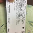 高原ゴルフ倶楽部 平日 チケット 4人ペア お得