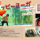 【イベント告知】新年のハッピーヨーガ(天然酵母ときはやコラボイベント💛)