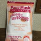 コットンフェイスマスク