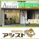 【八王子日払い】リサイクルショップ出張買取のサポートスタッフ【運転...