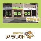 【当日日払い】リサイクルショップ出...