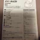 ユピテル レーダー探知機 EG-R420 説明書