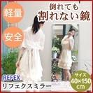 プロ仕様!割れない鏡 【REFEX】リフェクス 姿見 壁掛け対応ス...