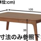 【美品】ローテーブル こたつ