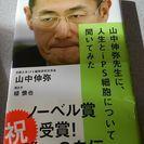 【本人の直筆サイン入り】山中伸弥先生に、人生とiPS細胞について聞...