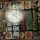 【古本】東京必食の激安極うま店〈'06~'07年度版〉