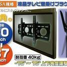 ★(新品)液晶テレビ  壁掛けブラケット金具 20型~37型対応