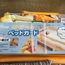 値下げ KATOJI クマのプーさんベッドガード