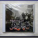 【DVD】 Making of 鬼武者 ◆ カプコン ◆ 未開封