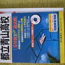 都立青山高校 過去5年間過去問集(H28度用)