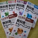 【受渡済】教科書トレーニング(中1)