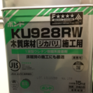コニシボンド KU928RW 木質床材ジカバリ15Kg