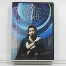 大野智 DVD テンセイクンプー 初回2枚組