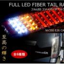 キャラバン NV350 LED  テールランプ  ファイバーテール
