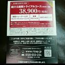 賢い人に選ばれて、紹介実績50名以上!ライザップ35万円お得になる!全国対応!特典付きトライアルカード☆全国送料無料  - チケット