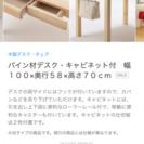 無印良品 デスク1500円(キャビネットなし)