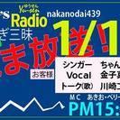 1/15(日)カサネギ三昧 なま放送! from AQUIO'S ...