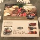 すきやき鍋 26cm