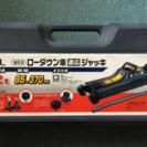 【取引中】BAL 大橋産業株式会社 油圧式ローダウン車適応ジャッキ...