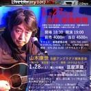 1月27日(金)山木康世(元ふきのとう)京都ライブ!
