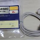 RS-232C 延長ケーブル