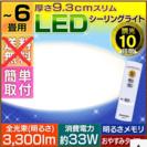 【LED】リビング照明・シーリングライト・蛍光灯・電灯